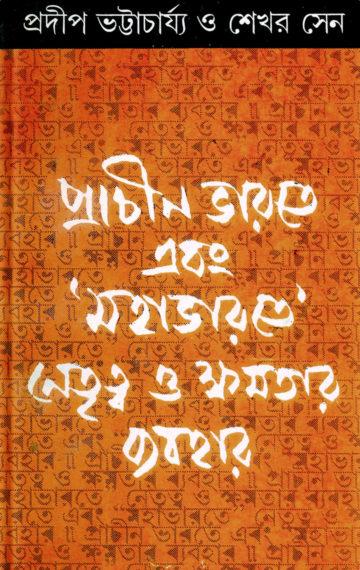Prachin Bharatey ebong Mahabharatey Netritva O Kshamatar Byabahar