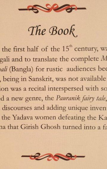 The Mahabharata of Kavi Sanjaya