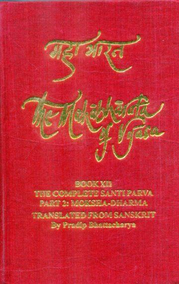 Brilliant Translation of Mokshadharma Parva: review by Prof. Satya Chaitanya