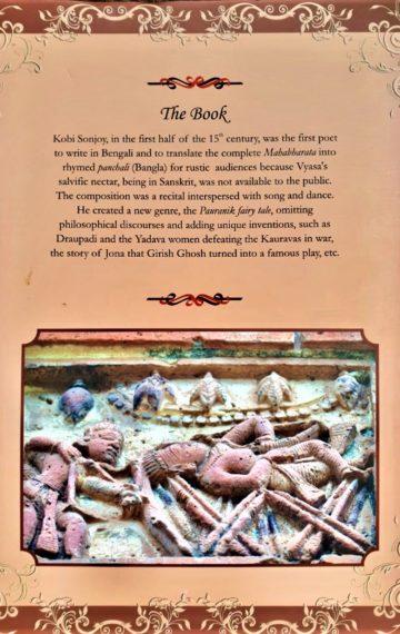 The First Bengali Mahabharata